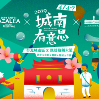 South Taipei Fun Carnival 2019 arrives in April featuring a Taipei walking tour