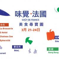 「味覺 · 法國」3/21登場 台灣17家餐廳和全球創意永續料理