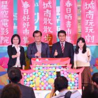 台北「城南有意思」多元活動 串連30店家創春天嘉年華