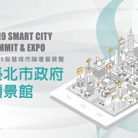 資訊局:臺北願景館  聚焦智慧共享宜居永續城市