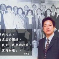 Taiwan ex-Premier Lai praises late Justice Minister