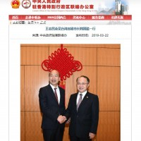 Kaohsiung Mayor Han Kuo-yu (left) with Chinese representative Wang Zhimin in a photo released by the Chinese liaison office in Hong Kong.