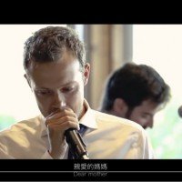 Taiwanese go gaga over Italian groom crooning Sunflower Movement song