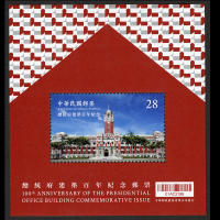 慶總統府建築百年 紀念郵票4/2發行