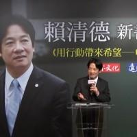 賴清德發表新書哽咽:寧可輸掉初選,也不可能傷害蔡總統