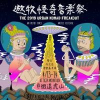 Urban Nomad Freakout Music Festival returns to Taipei on April 13, 14