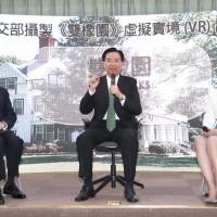 台灣關係法40年 外交部推首部VR介紹雙橡園