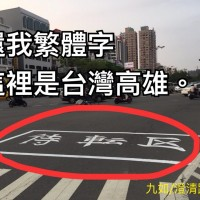 DPP legislator spots 'non-traditional Chinese characters' on Kaohsiung street