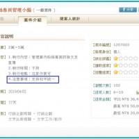 中國疑招募台灣在地網軍 陸委會:若屬實將開罰