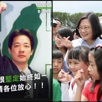 【總統初選】蔡英文:全力配合協調 賴清德:堅定始終如一