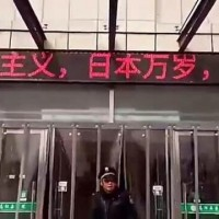 Man arrested after altering LED screen in Chinese hospital to read: 'Long live Japan'