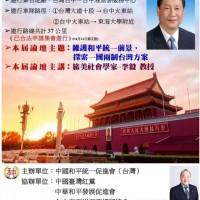 中國武統論者李毅訪台演說 移民署:限令今天出境