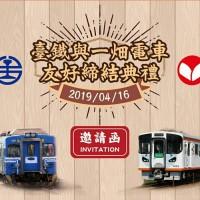 鐵道百年老店 台鐵、日本一畑電車締友好協定