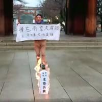靖國神社焚牌  港人:無關愛國主義