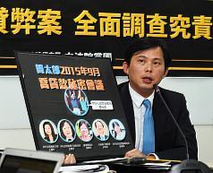 慶富案懲處名單拖延 國防部:待全案釐清再公布
