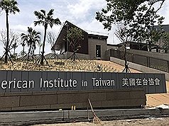 New American Institute in Taiwan to open on May 6, military staff posted since 2005