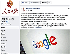 Google想回中國?人民日報:請接受網路審查