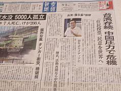 陳水扁接受日本《產經新聞》採訪