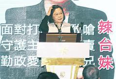 新任內閣明成立 蔡英文:盼給執政團隊信心與支持