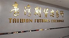 Taiwan Futures Exchange to launch FTSE 100 futures contract