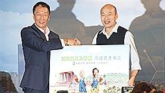 鴻海集團董事長郭台銘(左)17日與高雄市韓國瑜共同簽署合作備忘錄,宣布攜手打造「AI高雄,智慧工農」計劃