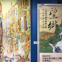 追尋郭雪湖大師藝術生涯 《望鄉》新書發表會